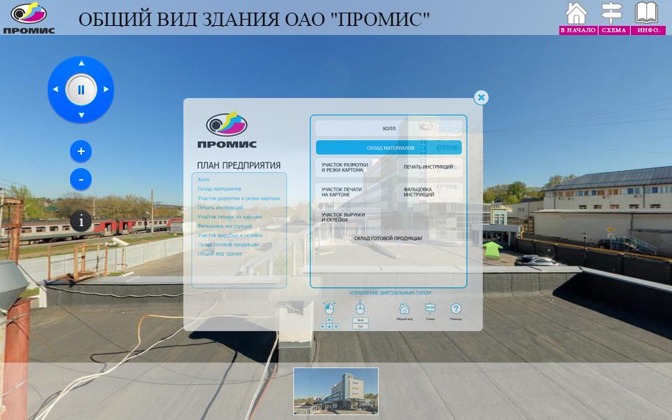 Виртуальная экскурсия по АО Промис